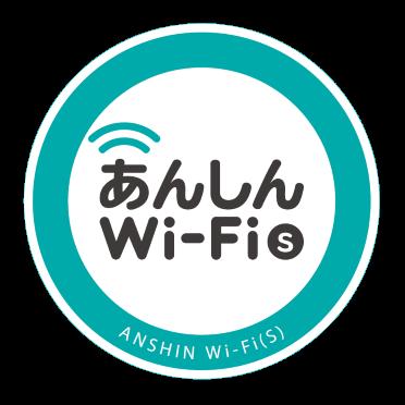 あんしんWi-Fi(S)