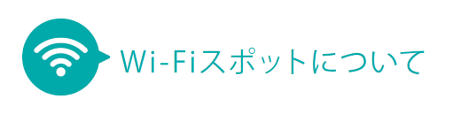 Wi-Fi(S)スポット